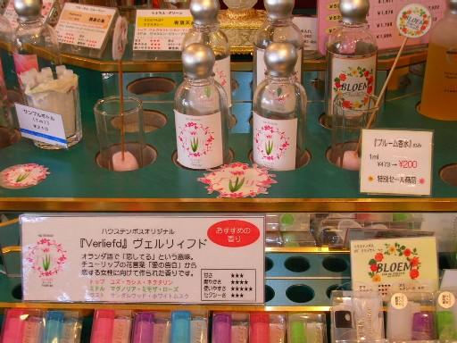 『アンジェリケ』オリジナル香水(ヴェルリイフド)