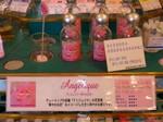 『アンジェリケ』オリジナル香水(アンジェリケ)