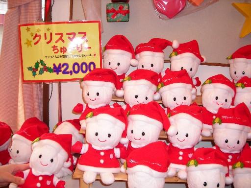『ちゅーりーちゅーりー』クリスマスちゅーりー(店内)