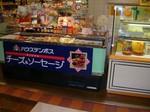 アミュプラザ長崎『ハウステンボス』売店 チーズ類