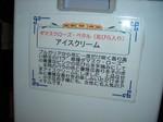 『アンジェリケ』ローズアイスクリーム(店内表示)