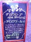 『アンジェリケ』ローズアイスクリーム(店頭表示)