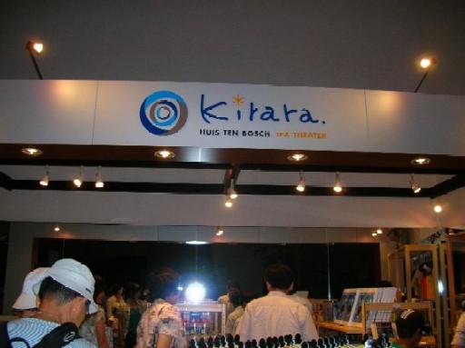 『Kiraraショップ』外観