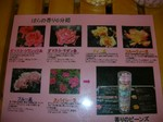 『La Rose』バラの香り分類表
