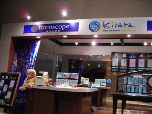 新『Kiraraショップ』外観