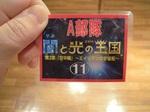 『闇と光の王国』チケット