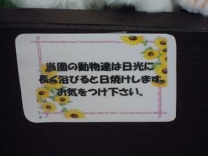 『ZOO』(6)店内プレート2.JPG