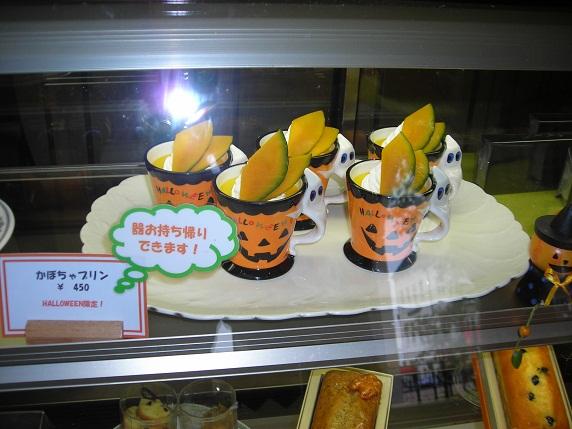2010ハロウィン かぼちゃプリン(ショーケース)